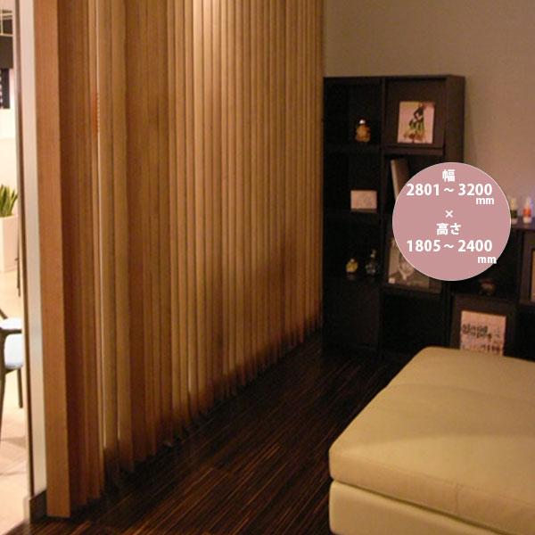 東京ブラインド 木製ブラインド こかげ バーチカルウッド90 智頭杉/オスモ・ウッドワックス塗装(常備色) 高さ1805~2400mm 幅2801~3200mm