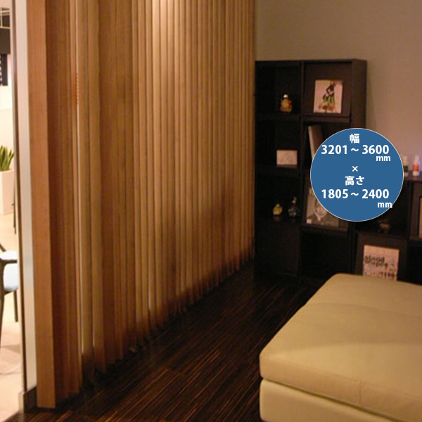 東京ブラインド 木製ブラインド こかげ バーチカルウッド90 智頭杉/オスモ・ウッドワックス塗装(常備色) 高さ1805~2400mm 幅3201~3600mm