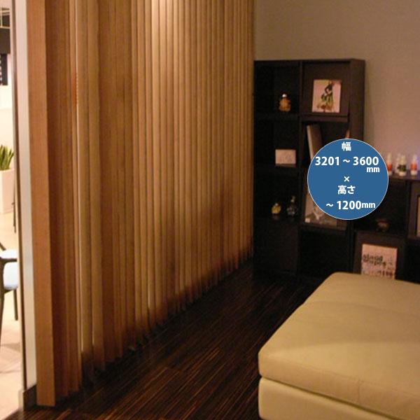 東京ブラインド 木製ブラインド こかげ バーチカルウッド90 智頭杉/オスモ・ウッドワックス塗装(常備色) 高さ~1200mm 幅3201~3600mm