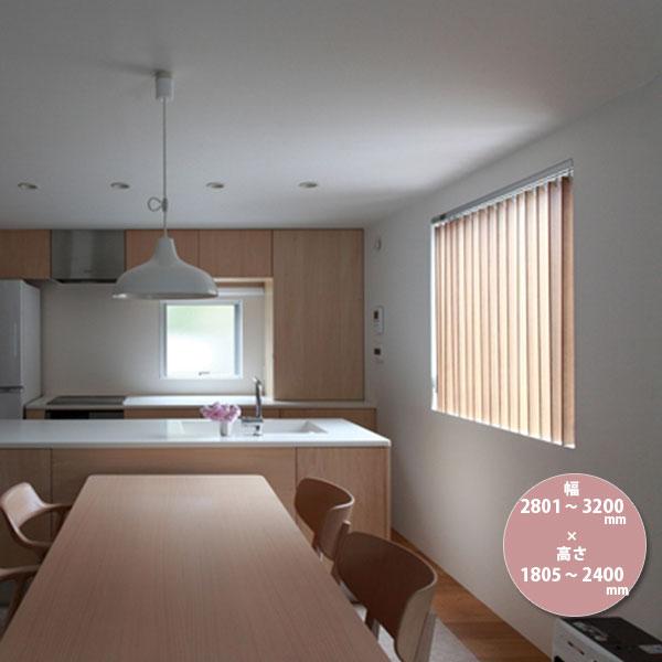 東京ブラインド 木製ブラインド こかげ バーチカルウッド90 智頭杉/オスモ・ウッドワックス・オパーク塗装「日本の色」 高さ1805~2400mm 幅2801~3200mm