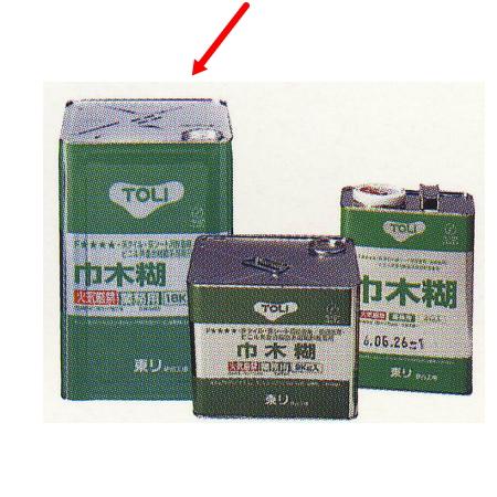 東リ 巾木糊 溶剤形 大 18kg