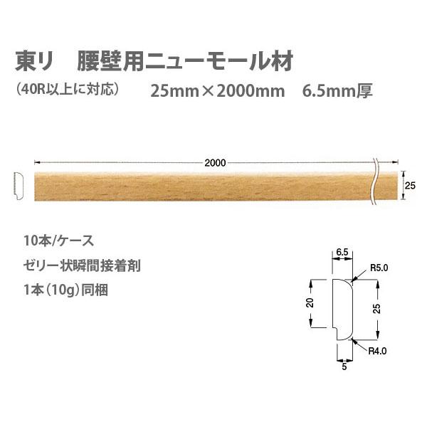東リ ウッドデコ 腰壁用ニューモール材 KKM3002~KKM3059 どれか 25×2000 6.5mm厚 10本入