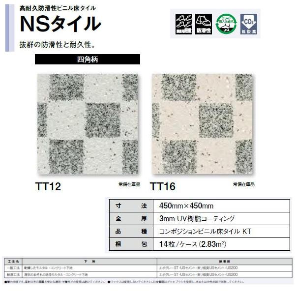 東リ NSタイル 四角柄 TT12/TT16 3.0mm厚 450×450mm 14枚(2.83平米)