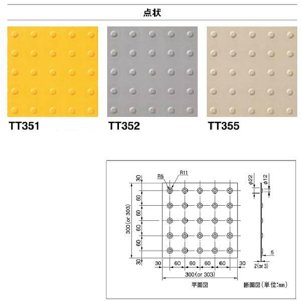 東リ SGタイル 視覚障害者誘導用床タイル TT 300mm×300mm 7mm厚(フラット部2mm) 10枚