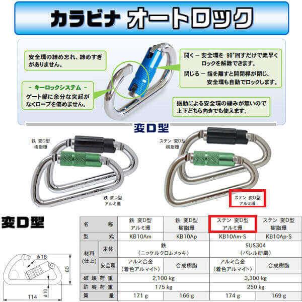 伊藤製作所 123 カラビナ オートロック ステン変D型 アルミ環 KB10Am-S Φ10×60×114 10個