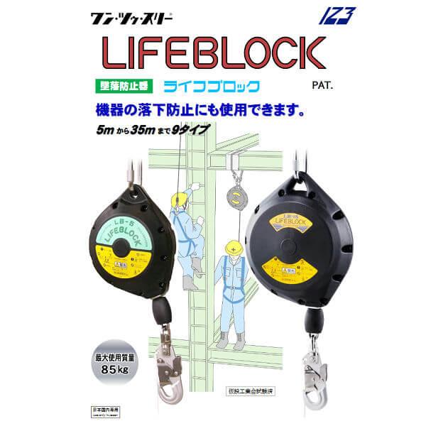 伊藤製作所 123 ライフブロック LB-7.5 長さ7.5m