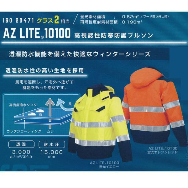 アゼアス 高視認性防寒防護ブルゾン AZ LITE 10100