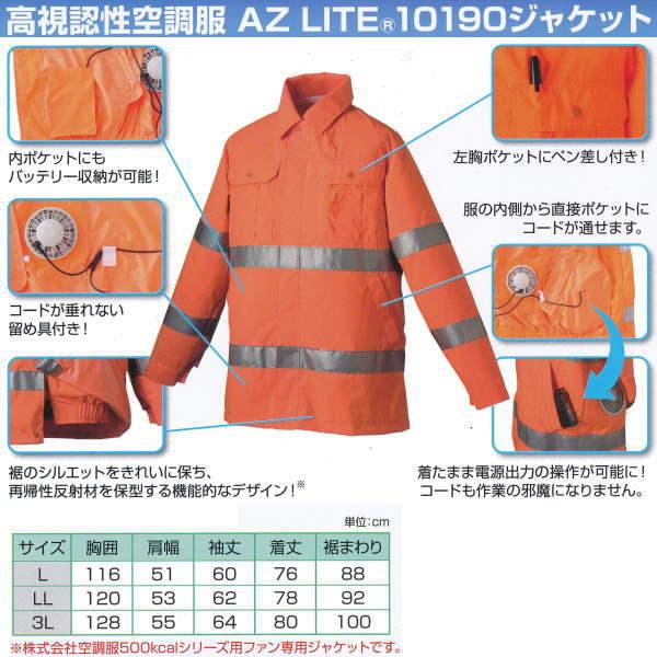 アゼアス 高視認性空調服 AZ LITE 10190ジャケット 単品