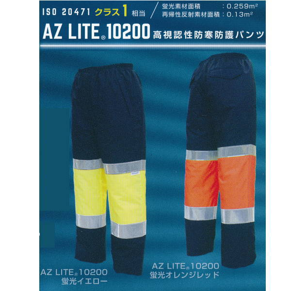 アゼアス 高視認性防寒防護パンツ AZ LITE 10200