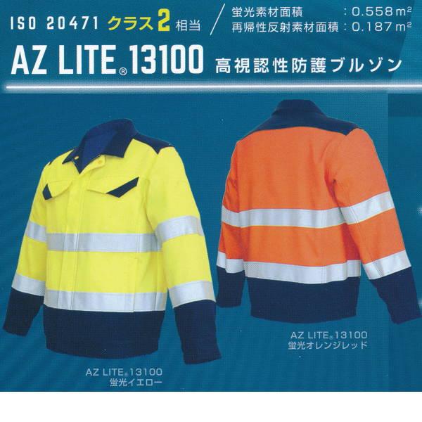アゼアス 高視認性防護ブルゾン AZ LITE 13100