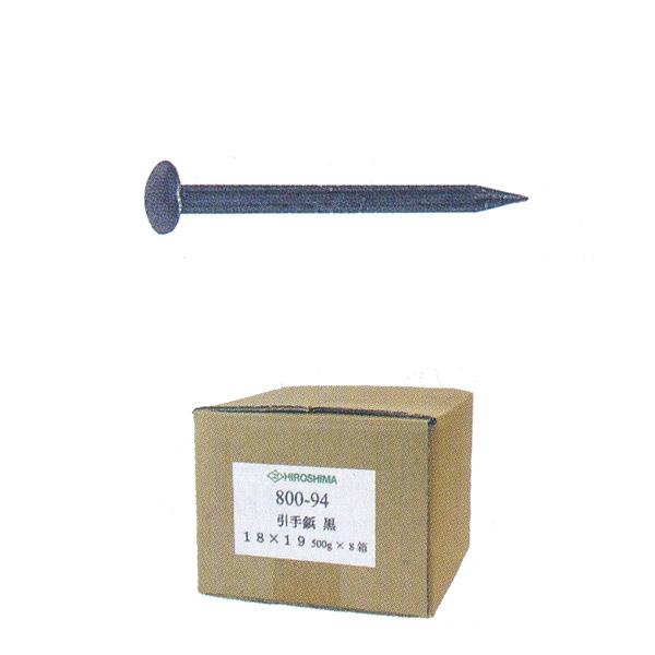 広島 釘 引き手鋲 黒 18×19 500g×8箱 800-94