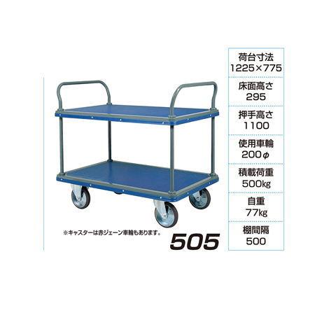 アイケーキャリー 台車 505 500kg荷重