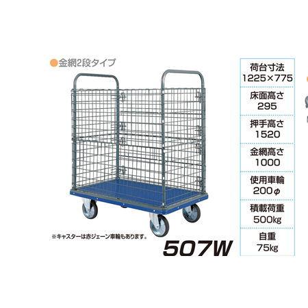 アイケーキャリー 台車 金網2段タイプ 507W 500kg荷重