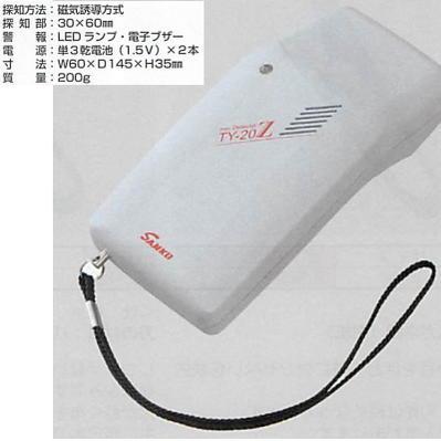 ハンディ検針器 TY-20Z 33-2012 W60×D145×H35mm 33-2012