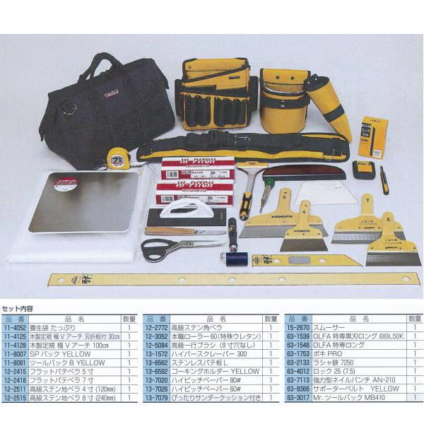 極東産機 クロス施工具セット B 1セット 12-9019