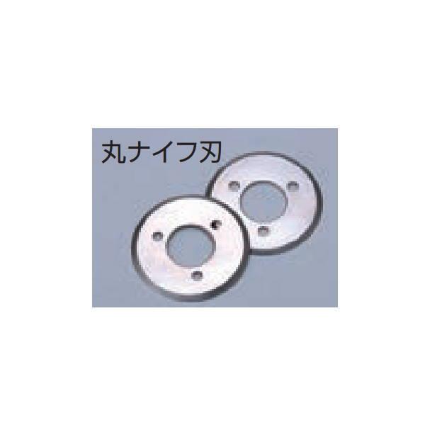 極東産機 丸ナイフ刃セット 2枚入 99-4026