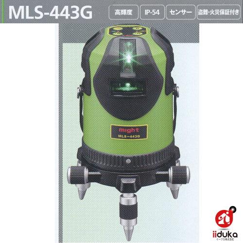 マイト工業 マイティーライン レーザー墨出器 MLS-443G 受光器 三脚付 送料無料 代引き不可