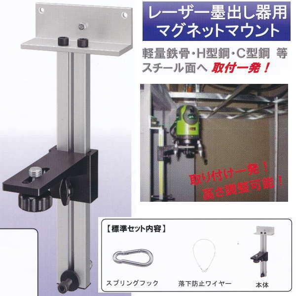 マイト レーザー墨出し器用マグネットマウント MMG-240