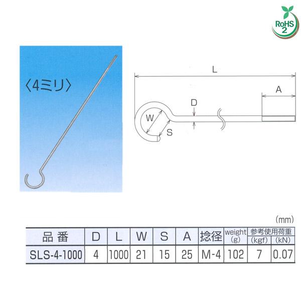 舗 ネジ付ロングSカン 水本機械 4ミリ 完売 ステンレスSLS-4-1000 NO.2747