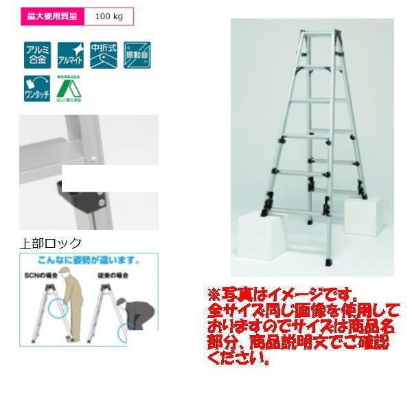 ピカ スーパーかるノビ はしご兼用脚立 上部操作タイプ SCN‐150PNT 1台