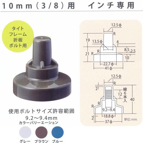 ヒロセ産業 サビヤーズ 雨漏り さび防止 ボルトキャップ 10mm(3/8)用 インチ専用 1500個