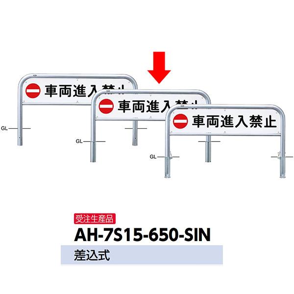 サンポール サイン付アーチ AH-7S15-650-SIN φ60.5(t3.0) W1500×H650