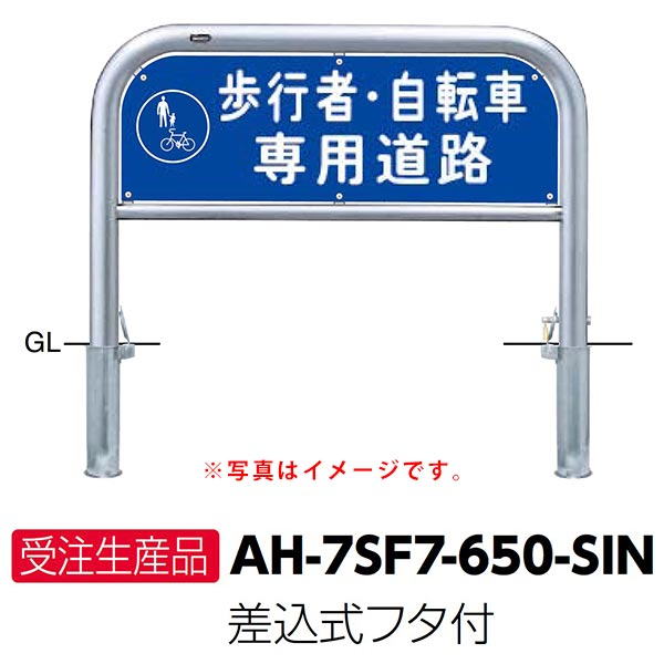 サンポール サイン付アーチ AH-7SF10-650-SIN φ60.5(t3.0) W1000×H650