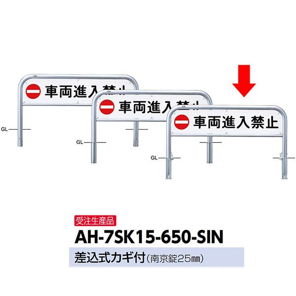 サンポール サイン付アーチ AH-7SK15-650-SIN φ60.5(t3.0) W1500×H650