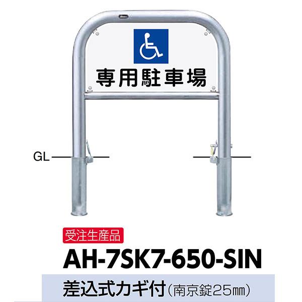サンポール サイン付アーチ AH-7SK7-650-SIN φ60.5(t3.0) W700×H650