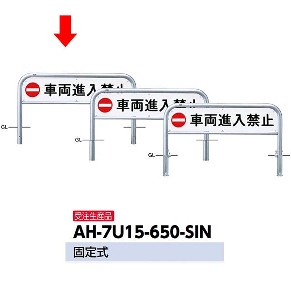 サンポール サイン付アーチ AH-7U15-650-SIN φ60.5(t3.0) W1500×H650