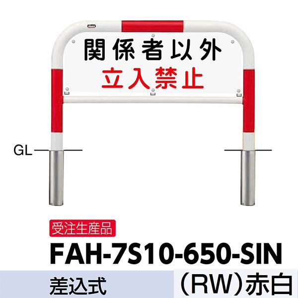 サンポール サイン付アーチ車止め FAH-7S10-650-SIN(RW) φ60.5(t2.8) W1000×H650