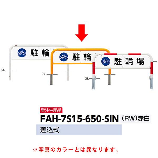 サンポール サイン付アーチ車止め FAH-7S15-650-SIN(RW) φ60.5(t2.8) W1500×H650