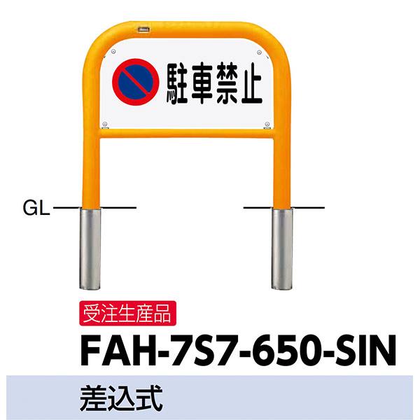 サンポール サイン付アーチ車止め FAH-7S7-650-SIN φ60.5(t2.8) W700×H650