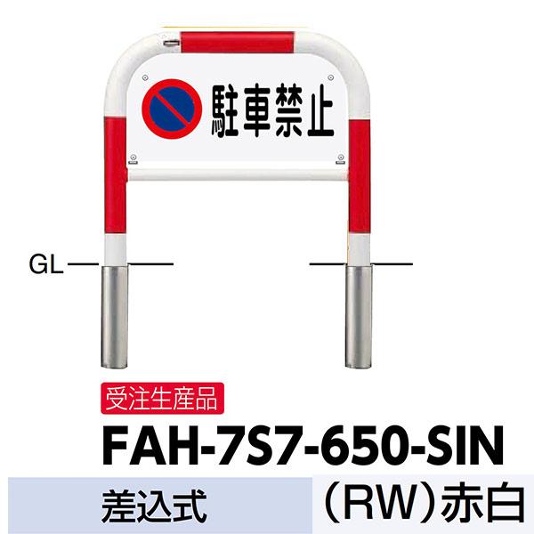 サンポール サイン付アーチ車止め FAH-7S7-650-SIN(RW) φ60.5(t2.8) W700×H650