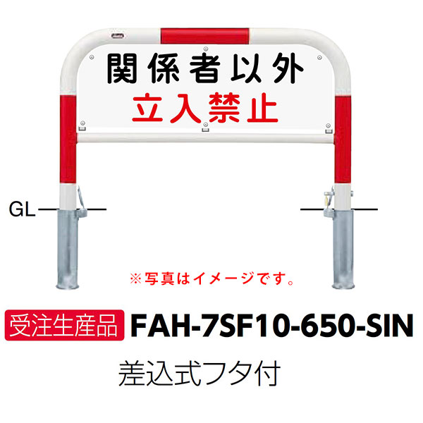サンポール サイン付アーチ車止め FAH-7SF10-650-SIN φ60.5(t2.8) W1000×H650