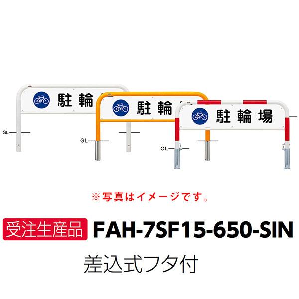サンポール サイン付アーチ車止め FAH-7SF15-650-SIN φ60.5(t2.8) W1500×H650