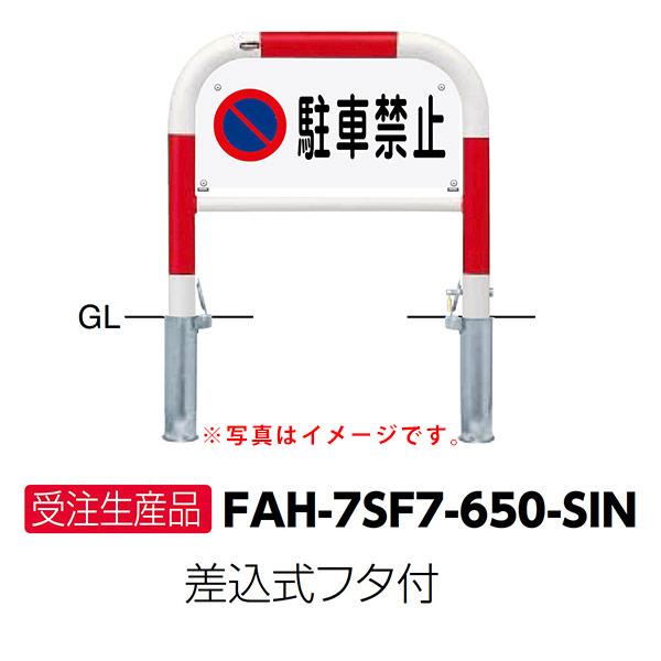 サンポール サイン付アーチ車止め FAH-7SF7-650-SIN φ60.5(t2.8) W700×H650