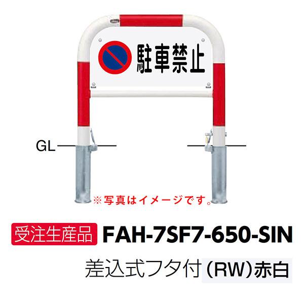 サンポール サイン付アーチ車止め FAH-7SF7-650-SIN(RW) φ60.5(t2.8) W700×H650