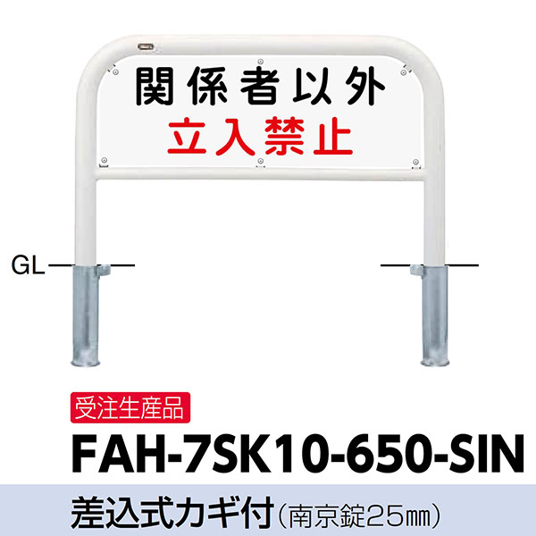 サンポール サイン付アーチ車止め FAH-7SK10-650-SIN φ60.5(t2.8) W1000×H650
