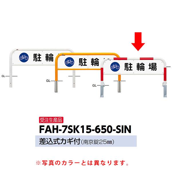 サンポール サイン付アーチ車止め FAH-7SK15-650-SIN φ60.5(t2.8) W1500×H650