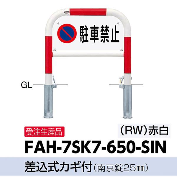 サンポール サイン付アーチ車止め FAH-7SK7-650-SIN(RW) φ60.5(t2.8) W700×H650