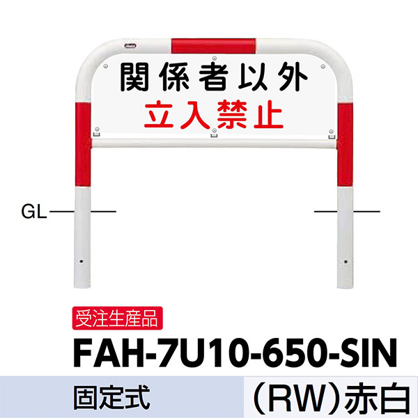 サンポール サイン付アーチ車止め FAH-7U10-650-SIN(RW) φ60.5(t2.8) W1000×H650
