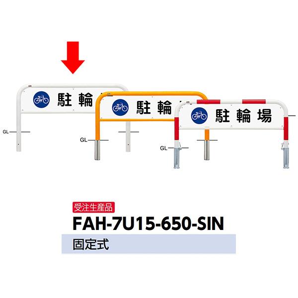 サンポール サイン付アーチ車止め FAH-7U15-650-SIN φ60.5(t2.8) W1500×H650
