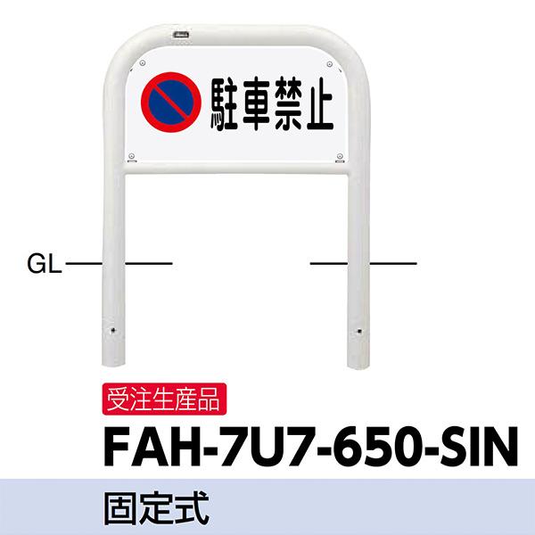 サンポール サイン付アーチ車止め FAH-7U7-650-SIN φ60.5(t2.8) W700×H650