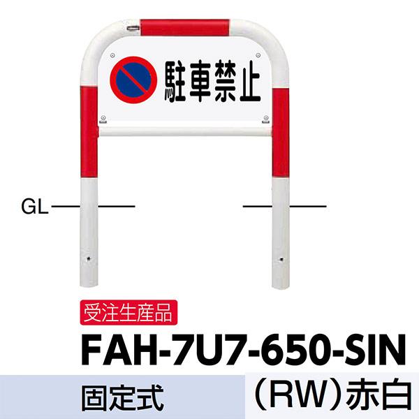 サンポール サイン付アーチ車止め FAH-7U7-650-SIN(RW) φ60.5(t2.8) W700×H650