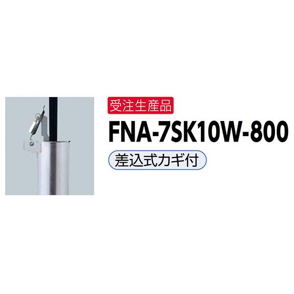 【一部予約販売】 W1000×H817:イーヅカ サンポール フラットバーアーチ 和モダンシリーズ車止め FNA-7SK10W-800 フラットバー:50(t9.0)-エクステリア・ガーデンファニチャー