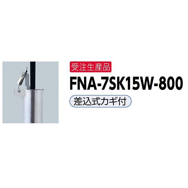 サンポール フラットバーアーチ 和モダンシリーズ車止め FNA-7SK15W-800 フラットバー:50(t9.0) W1500×H817