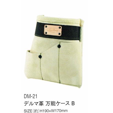 デルマレザーライン プロスター 日時指定 デルマ革 万能ケース 約H190×W170mm DM-21 B ベージュ 超安い