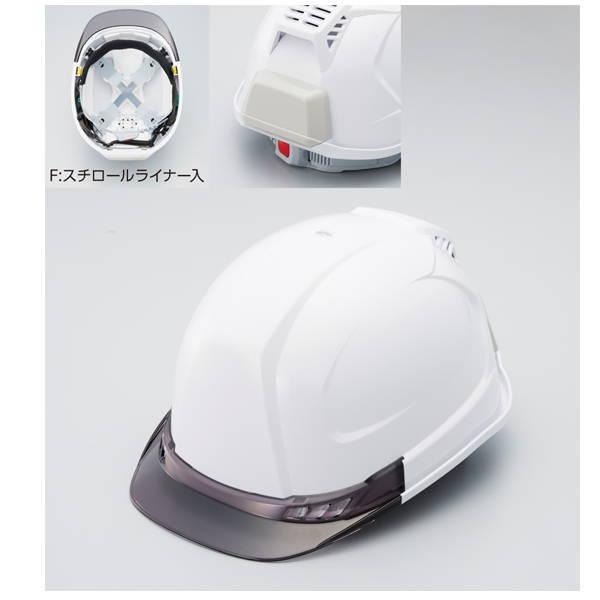 送風機内蔵ヘルメット 395F-S 白・スモーク