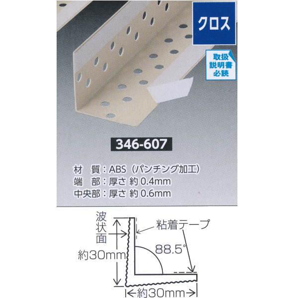 YCコーナー APT30S 粘着剤付 巾1辺30×全長1300mm 100本入 346-607